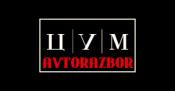 """Авторазбор """"АвтоЦУМ"""""""