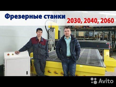 Фрезерный станок чпу 2030, сборка РФ, рассрочка 89610276208 купить 1